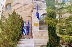 Kosovo's new embassy in western Jerusalem. (Photo: Kosovo Foreign Ministry)